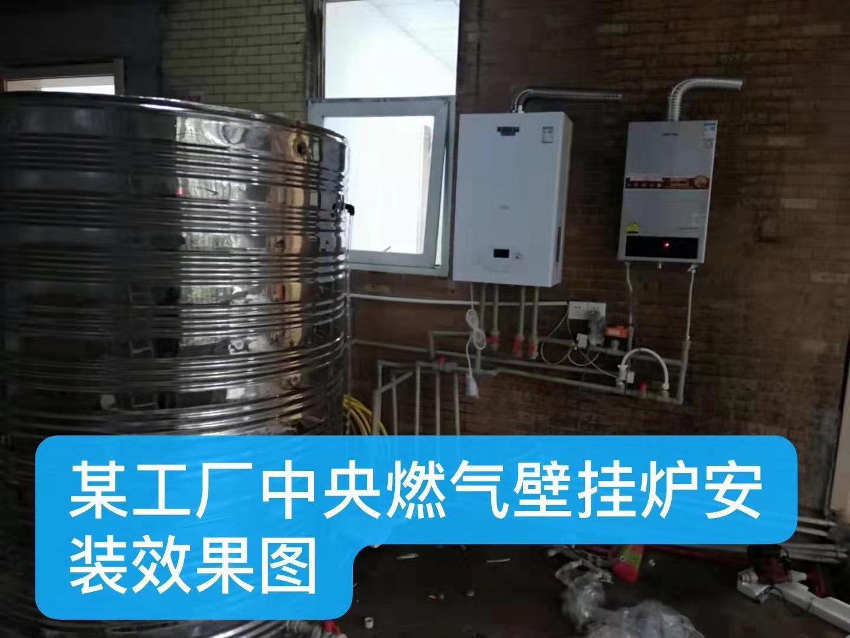 瀘州某工廠中央燃氣壁掛爐安裝效果圖