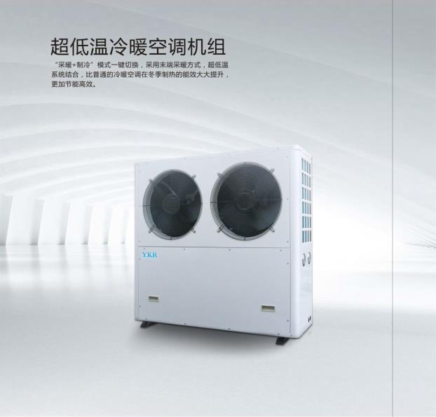 超低溫冷暖空調機組