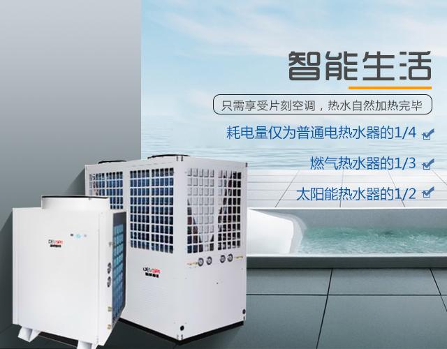 瀘州空氣能熱水器